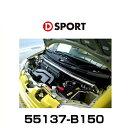 D-SPORT 55137-B150 フロントストラットタワーブリッジ(32φオールアルミタイプ) エッセ用