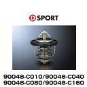 D-SPORT 90048-C010/90048-C040/90048-C080/90048-C160 ローテンプサーモスタット