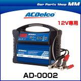ACDelco ACDelco AD-0002新世代全自动电池充电器[ACDelco ACデルコ AD-0002 新世代全自動バッテリー充電器]