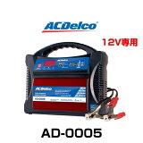 【】ACDelco ACデルコ AD-0005 新世代全自動バッテリー充電器