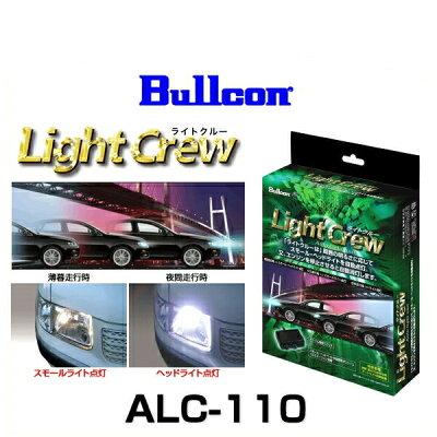 Bullcon�֥륳��ALC-110LightCrew�饤�ȥ��롼�����ȥ饤�ȥ�˥å�
