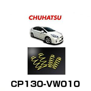 【楽天市場】CHUHATSU CP130-VW010 CHUHATSU PLUS HYBRID ローダウンスプリング:Car Parts Shop MM