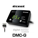 PIVOT ピボット DMC-G CAN通信車用デジタルモニター(水温、エンジン回転、電圧)(グリーン表示)