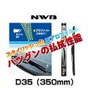 NWB デザインワイパー D35(325mm)