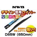 NWB D65W(650mm)グラファイトデザイン雪用ワイパーブレード(スノーワイパー)