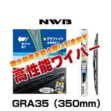 NWB グラファイト リヤ専用樹脂ワイパー GRA35(350mm)