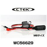 CTEK シーテック WC56629 インジケーターアイレット M6