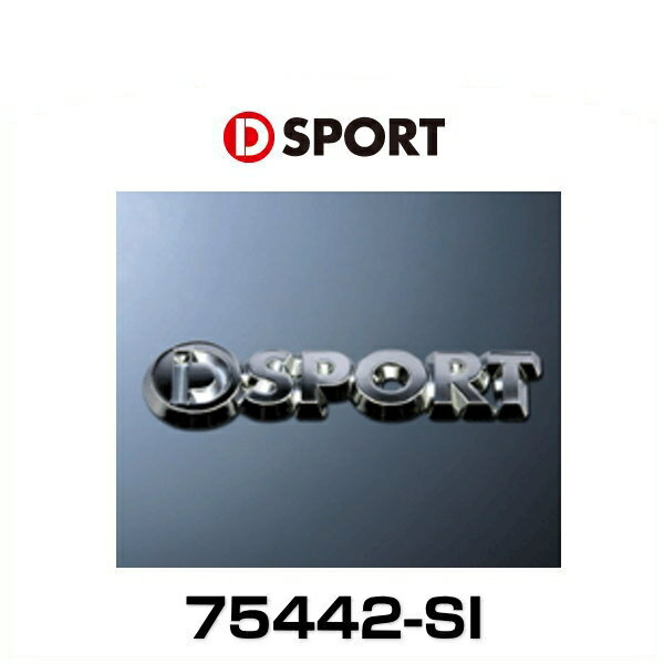 D-SPORT 75442-SI エンブレムの商品画像
