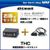 PIVOT �ԥܥå� 3-drive��COMPACT ����åȥ륳��ȥ?�顼 �ּ������ѥϡ��ͥ����å� THC (���?��)