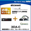 PIVOT ピボット 3DA-C 3-drive・α(アルファ) 衝突軽減システム車 専用品 オート