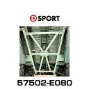 D-SPORT 57502-E080 フロア・フレームバー コペン用