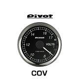 PIVOT ピボット COV サイバーゲージ 電圧計 CYBER GAUGE