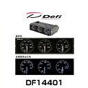 日本精機 Defi デフィ DF14401 DIN-Gauge 1DINサイズ3連メーター 文字板:黒 指針色:白 目盛り色:白 夜間照明色:白(温度計2個 圧力計1個)(ディンゲージ)