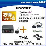 PIVOT ピボット 3-drive・AC スロットルコントローラー 車種別専用ハーネス、ブレーキハーネス、レバースペーサーセット THA(オートクルーズ機能)クルスロ/スロコン/クルコン