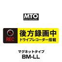 MTO ムサシトレーディング BM-LL ドライブレコーダー...