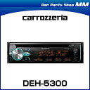 carrozzeria カロッツェリア DEH-5300 CD/Bluetooth/USB/チューナーメインユニット