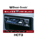Beat-Sonic ビートソニック HCT3 AM/FMチューナー内蔵カセットデッキ AUX入力、USB、SDカード対応