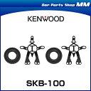 KENWOOD ケンウッド SKB-100 ブラインドインストール用ツィーターブラケット (トヨタ・日産・スズキ・スバル・ダイハツ車用)