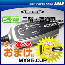 CTEK シーテック MXS5.0JP バッテリーチャージャーメンテナー(バッテリー充電器)充電制御車、アイドリングストップ車、ハイブリッド補機バッテリー、EC...