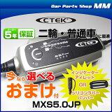 CTEK �����ƥå� MXS5.0JP �Хåƥ���㡼���㡼���ƥʡ��ʥХåƥ���Ŵ�˽�������֡������ɥ���ȥå֡��ϥ��֥�å��䵡�Хåƥ��ECO�Хåƥ�б�