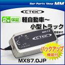 CTEK シーテック MXS7.0JP バッテリーチャージャーメンテナー(バッテリー充電器)バックアップ機能付き 充電制御車、アイドリングストップ車、ハイブリッ...