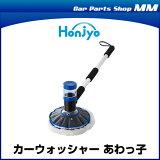 Honjyo 本荘興産 カーウォッシャー あわっ子 品番:99600 (全長103cm 重さ850g)