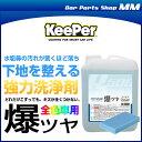 KeePer技研 キーパー技研 爆ツヤ 3L 水垢落とし剤(洗車下地処理、洗車下地作り)