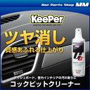 KeePer技研 キーパー技研 コックピットクリーナー(ツヤ消しタイプ) 300ml ダッシュボード用クリーナー 車内掃除(洗車用)