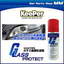 KeePer技研 キーパー技研 グラスプロテクト ガラス被膜形成剤