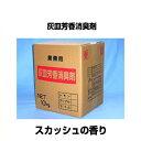 業務用灰皿芳香消臭剤 スカッシュの香り 10Kg (消臭ビーズ)