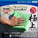 KeePer技研 キーパー技研 キーパークロス 特殊構造マイクロファイバークロス(パッケ