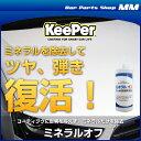 KeePer技研 キーパー技研 ミネラルオフ はっ水阻害被膜除去剤 190mL(洗車用)