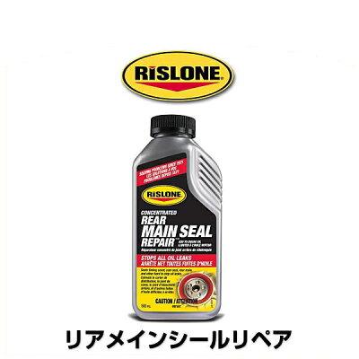 RISLONEリスローンRP-61040リアメインシールリペア(リアシール漏れ、クランクシャフトシール漏れ)500ml(旧品番RP-34240)