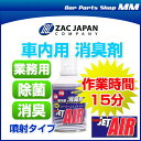 ZAC JAPAN 79628 スーパージェットエアー 100ml 業務用 車内消臭剤 レモンソープ