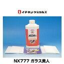 イチネンケミカルズ(旧タイホーコーザイ) NX777 ガラス美人 車窓ガラスのウロコ除去剤 500g