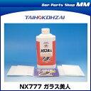 タイホーコーザイ NX777 ガラス美人 車窓ガラスのウロコ除去剤 500g(うろこ取り)