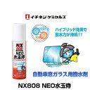 イチネンケミカルズ(旧タイホーコーザイ) NX808 NEO水玉侍 自動車窓ガラス用撥水剤 150ml