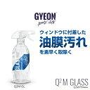 GYEON ジーオン Q2M-GL GLASS 500ml グラス (ガラスクリーナー)