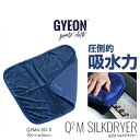 GYEON ジーオン Q2MA-SD-S SilkDryer 50cm×55cm シルクドライヤーSサイズ (拭取り用