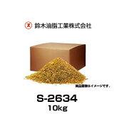 SYK 鈴木油脂工業 S-2634 生分解性良好油吸着剤 アルビオ 10kg