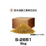 SYK 鈴木油脂工業 S-2651 生分解性良好油吸着剤 アルビオ 5kg