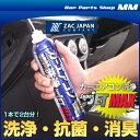 ZAC JAPAN 79615 スーパージェットマックス 200ml カーエアコン消臭・抗菌・洗浄(