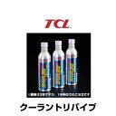 TCL E-333 �������ȥ�Х��� 300ml �ʥ���������ǽ����