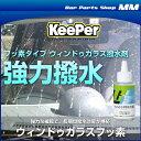 KeePer技研 キーパー技研 ウィンドゥガラスフッ素 50ml フッ素タイプ ウィンドゥガラス撥水剤(洗車用)