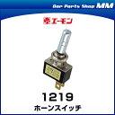 amon エーモン 1219 ホーンスイッチ(ON-OFF自動戻り式)