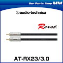 audio-technica オーディオテクニカ AT-RX23/3.0 OFCオーディオケーブル(RCAケーブル、ピンケーブル) Rexat レグザット