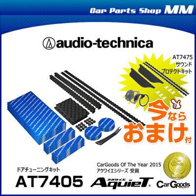 audio-technica�����ǥ����ƥ��˥�AT7405AquieT�ʥ����磻���˥ɥ����塼�˥��åȥɥ�2��ʬ