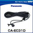 Panasonic パナソニック CA-EC31D ETC車載器接続コード