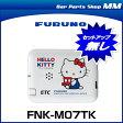 【在庫処分】FURUNO 古野電気 FNK-M07T(K) ETC車載器ハローキティモデル【セットアップ無し】