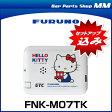 【在庫処分】FURUNO 古野電気 FNK-M07T(K) ETC車載器ハローキティモデル【セットアップ込み】